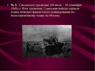 № 3. Смоленское сражение (10 июля – 10 сентября 1941г.). Итог сражения: Совет