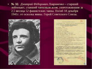 № 32. Дмитрий Фёдорович Лавриненко – старший лейтенант, ставший танковым асом