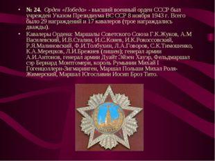 № 24. Орден «Победа» - высший военный орден СССР был учрежден Указом Президиу