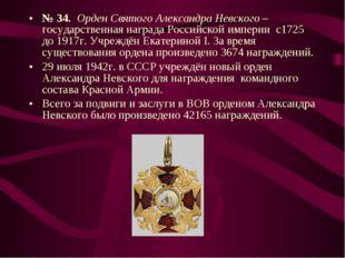 № 34. Орден Святого Александра Невского – государственная награда Российской