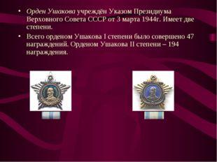 Орден Ушакова учреждён Указом Президиума Верховного Совета СССР от 3 марта 19