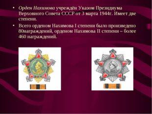 Орден Нахимова учреждён Указом Президиума Верховного Совета СССР от 3 марта 1