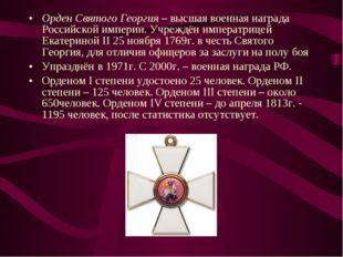 Орден Святого Георгия – высшая военная награда Российской империи. Учреждён и