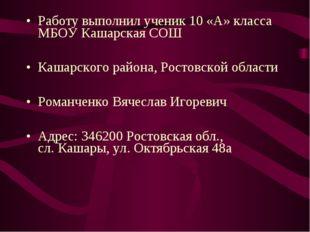 Работу выполнил ученик 10 «А» класса МБОУ Кашарская СОШ Кашарского района, Ро