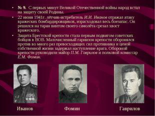 № 9. С первых минут Великой Отечественной войны народ встал на защиту своей Р