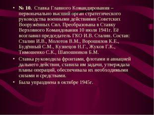 № 10. Ставка Главного Командирования – первоначально высший орган стратегичес