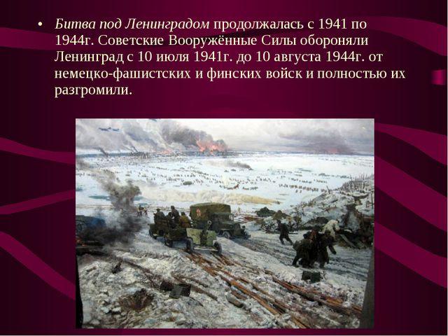 Битва под Ленинградом продолжалась с 1941 по 1944г. Советские Вооружённые Сил...