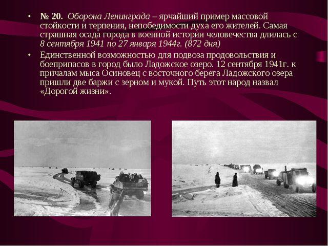 № 20. Оборона Ленинграда – ярчайший пример массовой стойкости и терпения, неп...