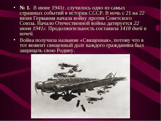 № 1. В июне 1941г. случилось одно из самых страшных событий в истории СССР. В...
