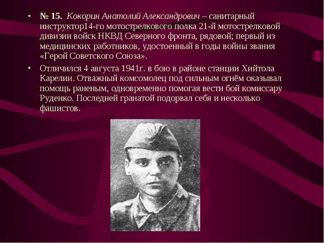 № 15. Кокорин Анатолий Александрович – санитарный инструктор14-го мотострелко...