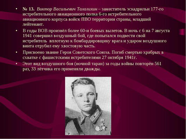№ 13. Виктор Васильевич Талалихин – заместитель эскадрильи 177-го истребитель...