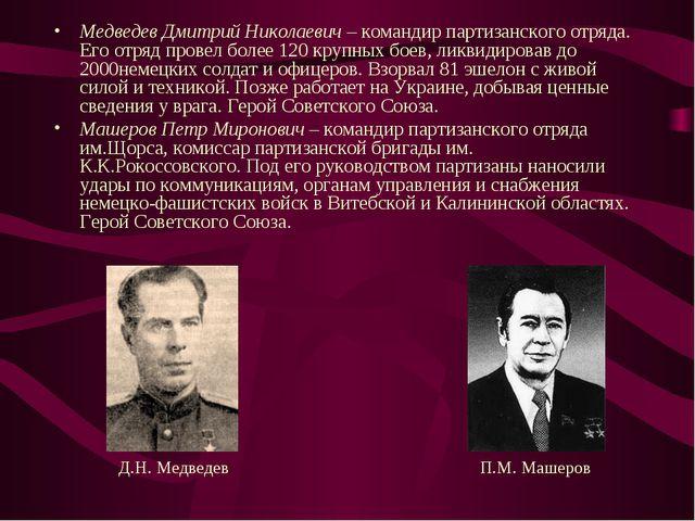 Медведев Дмитрий Николаевич – командир партизанского отряда. Его отряд провел...