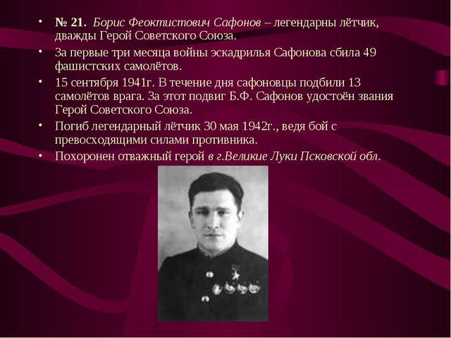 № 21. Борис Феоктистович Сафонов – легендарны лётчик, дважды Герой Советского...