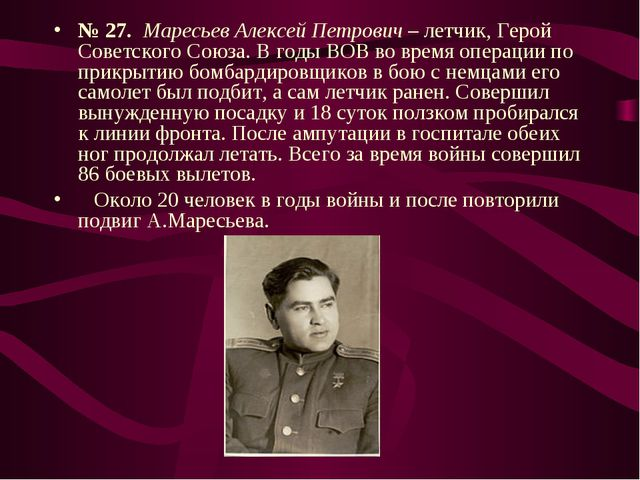 № 27. Маресьев Алексей Петрович – летчик, Герой Советского Союза. В годы ВОВ...
