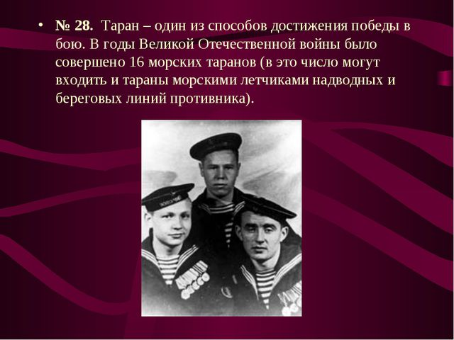 № 28. Таран – один из способов достижения победы в бою. В годы Великой Отечес...