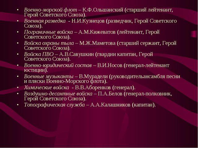 Военно-морской флот – К.Ф.Ольшанский (старший лейтенант, Герой Советского Сою...