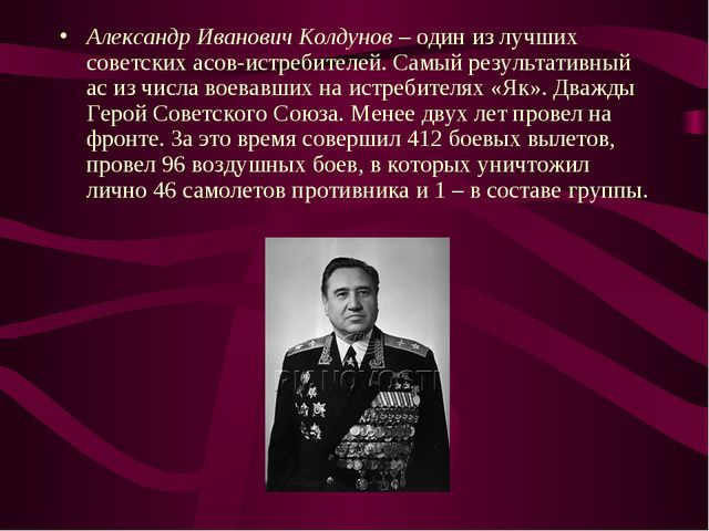 Александр Иванович Колдунов – один из лучших советских асов-истребителей. Сам...
