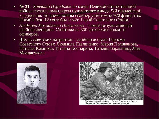 № 31. Ханпаша Нурадилов во время Великой Отечественной войны служил командиро...