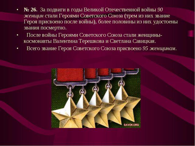№ 26. За подвиги в годы Великой Отечественной войны 90 женщин стали Героями С...