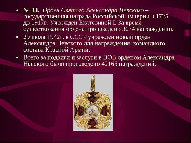 № 34. Орден Святого Александра Невского – государственная награда Российской...