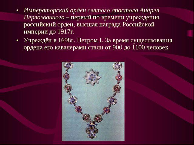 Императорский орден святого апостола Андрея Первозванного – первый по времени...