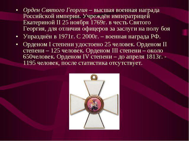 Орден Святого Георгия – высшая военная награда Российской империи. Учреждён и...
