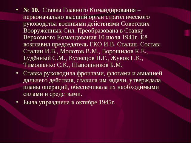 № 10. Ставка Главного Командирования – первоначально высший орган стратегичес...