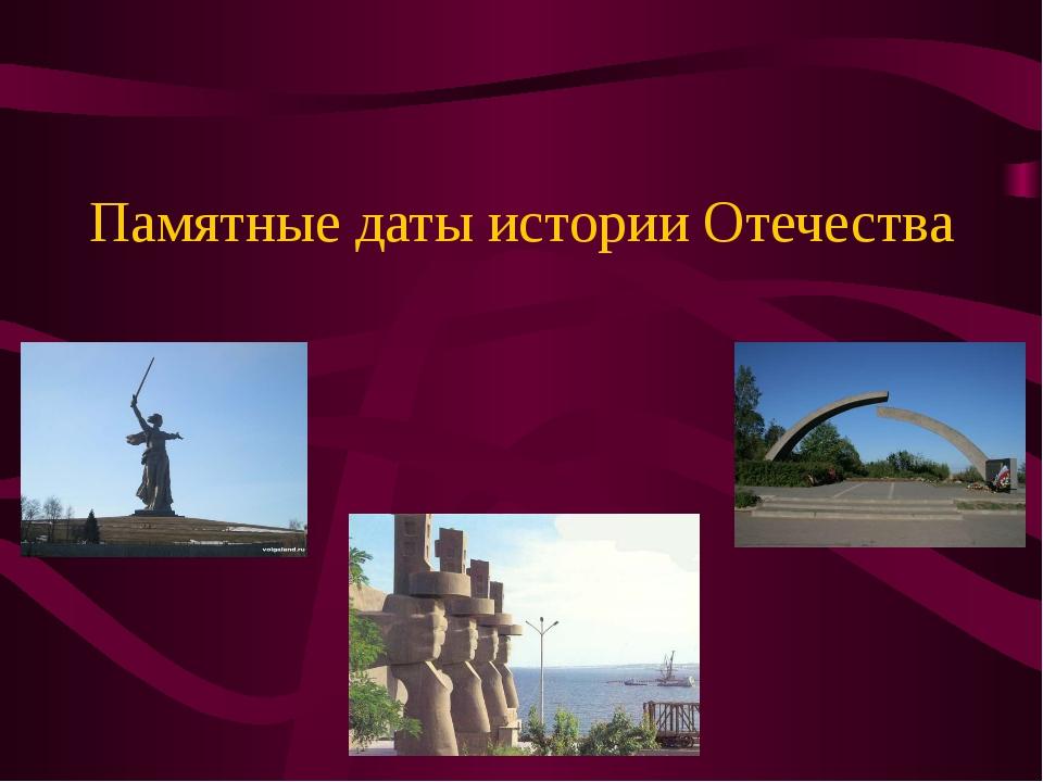 Памятные даты истории Отечества