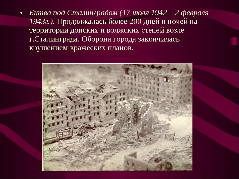 Битва под Сталинградом (17 июля 1942 – 2 февраля 1943г.). Продолжалась более...