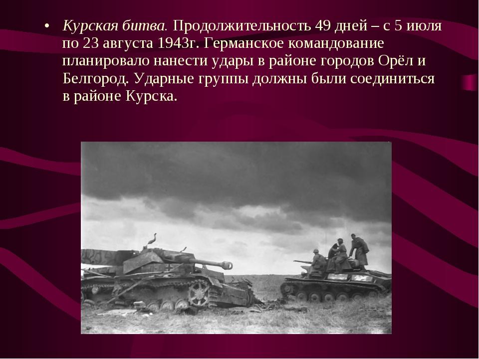Курская битва. Продолжительность 49 дней – с 5 июля по 23 августа 1943г. Герм...