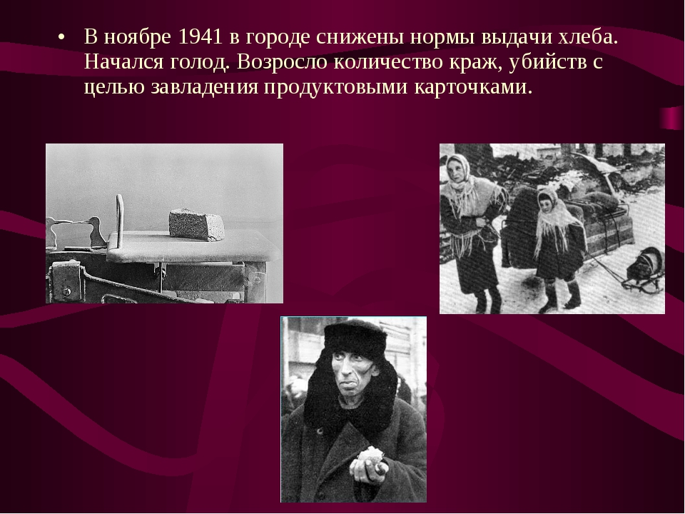 В ноябре 1941 в городе снижены нормы выдачи хлеба. Начался голод. Возросло ко...