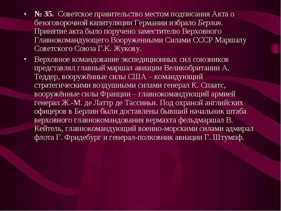 № 35. Советское правительство местом подписания Акта о безоговорочной капитул...
