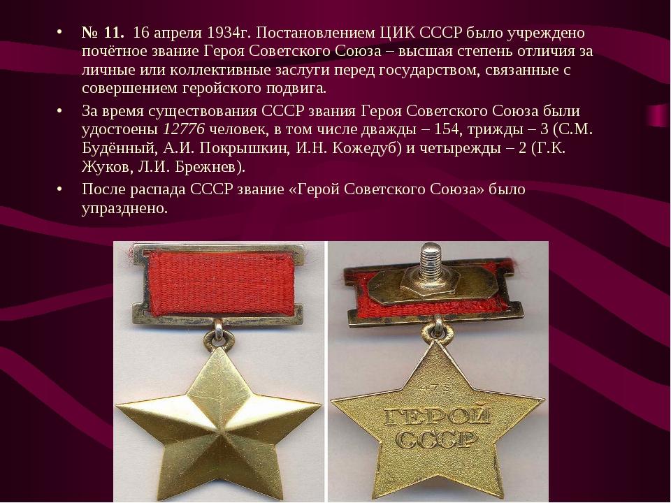 № 11. 16 апреля 1934г. Постановлением ЦИК СССР было учреждено почётное звание...