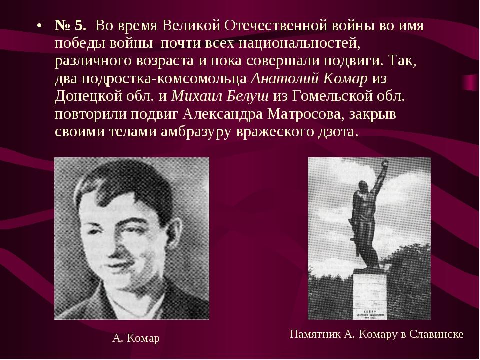 № 5. Во время Великой Отечественной войны во имя победы войны почти всех наци...