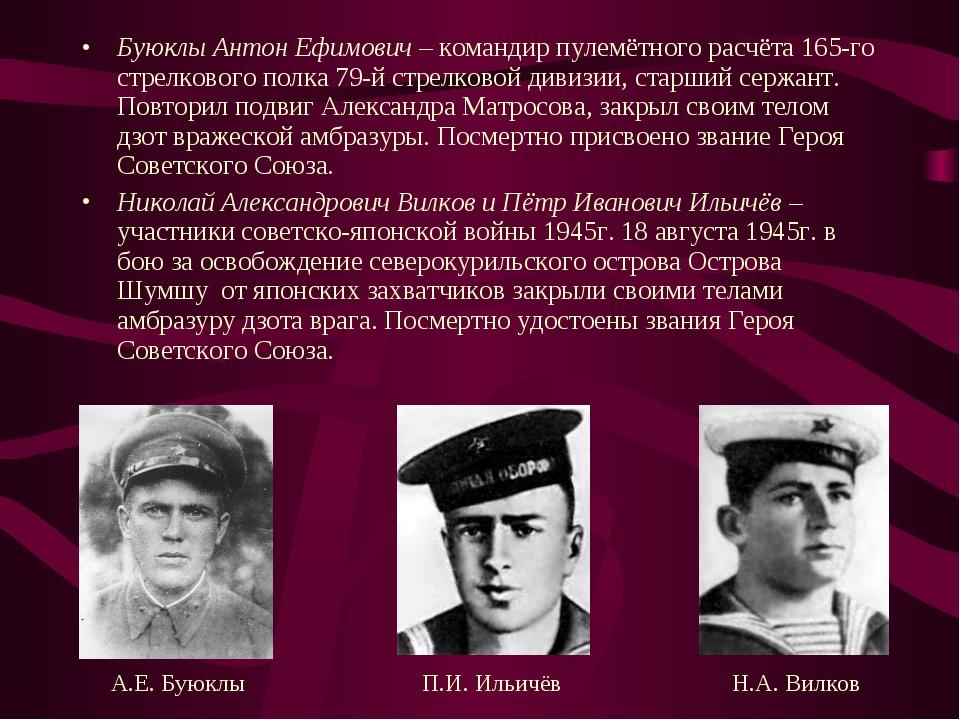 Буюклы Антон Ефимович – командир пулемётного расчёта 165-го стрелкового полка...