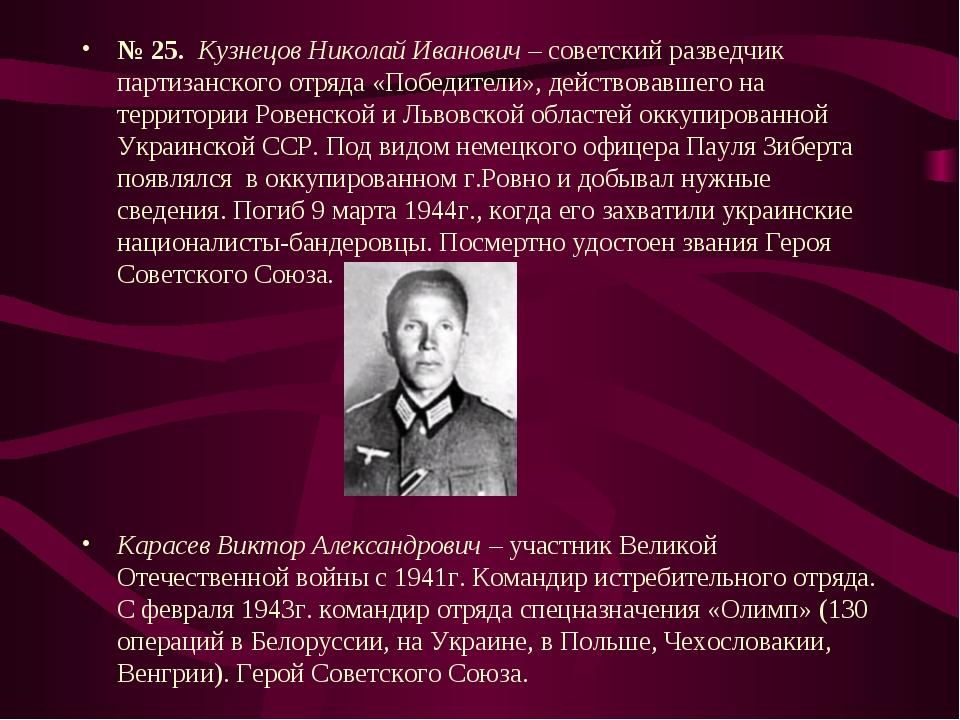 № 25. Кузнецов Николай Иванович – советский разведчик партизанского отряда «П...