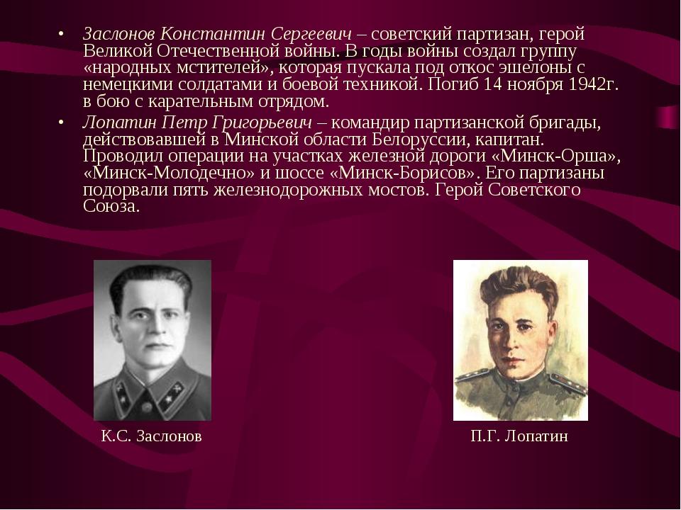Заслонов Константин Сергеевич – советский партизан, герой Великой Отечественн...