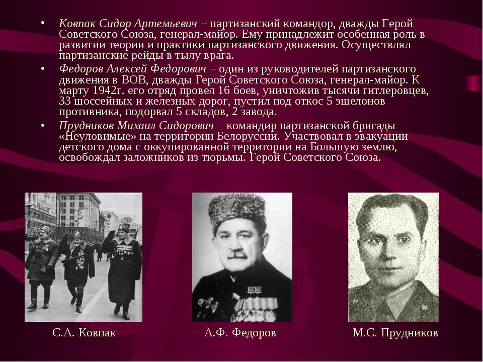 Ковпак Сидор Артемьевич – партизанский командор, дважды Герой Советского Союз...