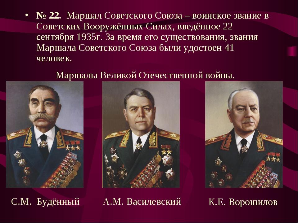 № 22. Маршал Советского Союза – воинское звание в Советских Вооружённых Силах...