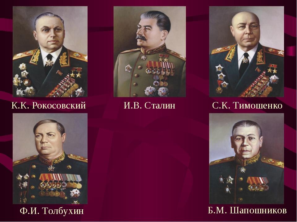 К.К. Рокосовский И.В. Сталин С.К. Тимошенко Ф.И. Толбухин Б.М. Шапошников