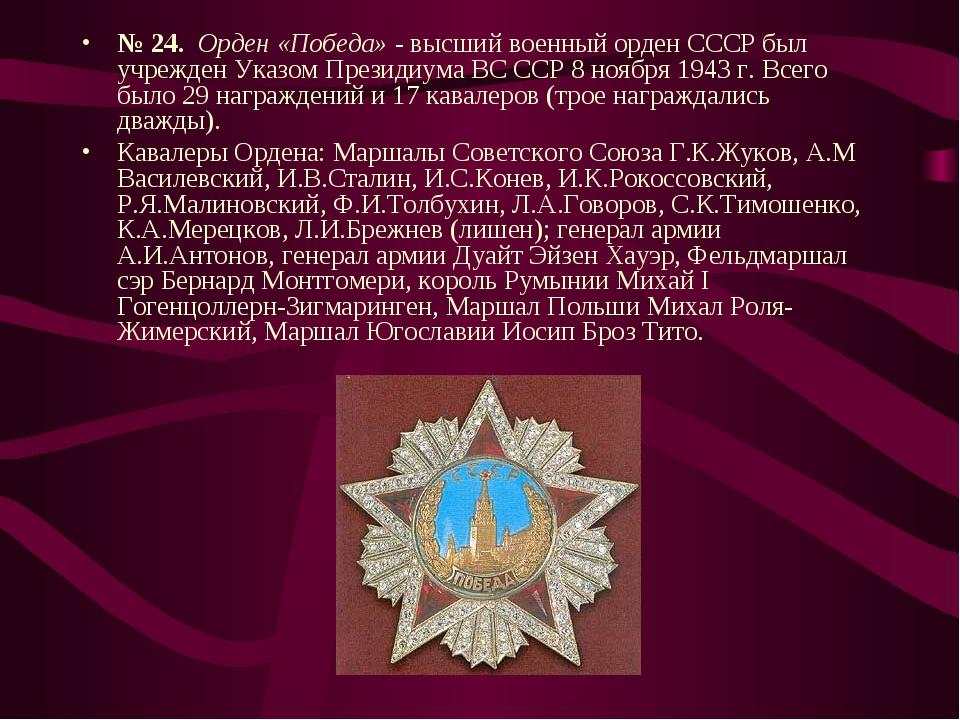 № 24. Орден «Победа» - высший военный орден СССР был учрежден Указом Президиу...