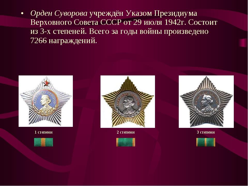 Орден Суворова учреждён Указом Президиума Верховного Совета СССР от 29 июля 1...