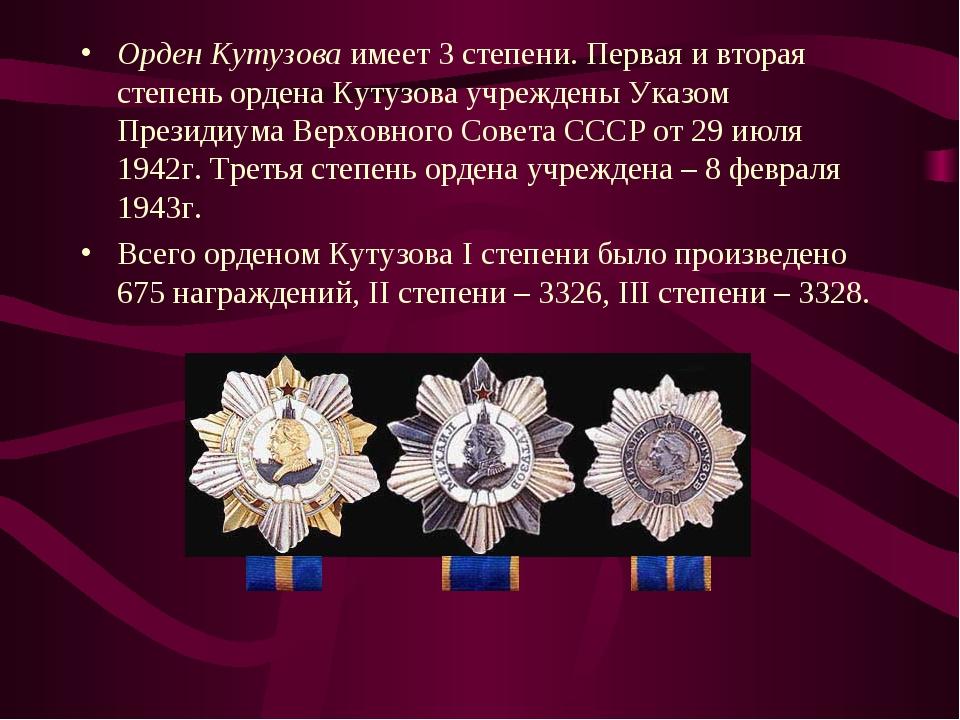Орден Кутузова имеет 3 степени. Первая и вторая степень ордена Кутузова учреж...