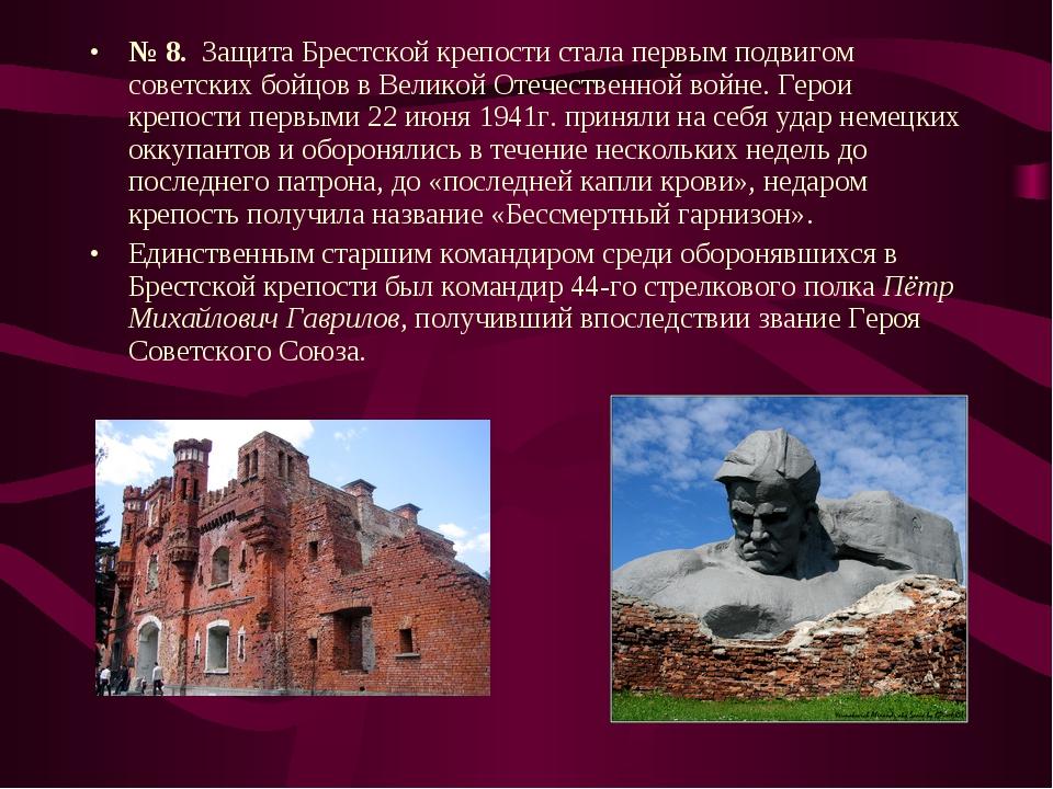 № 8. Защита Брестской крепости стала первым подвигом советских бойцов в Велик...
