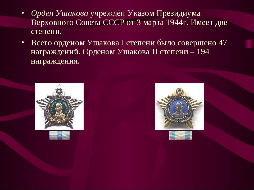 Орден Ушакова учреждён Указом Президиума Верховного Совета СССР от 3 марта 19...