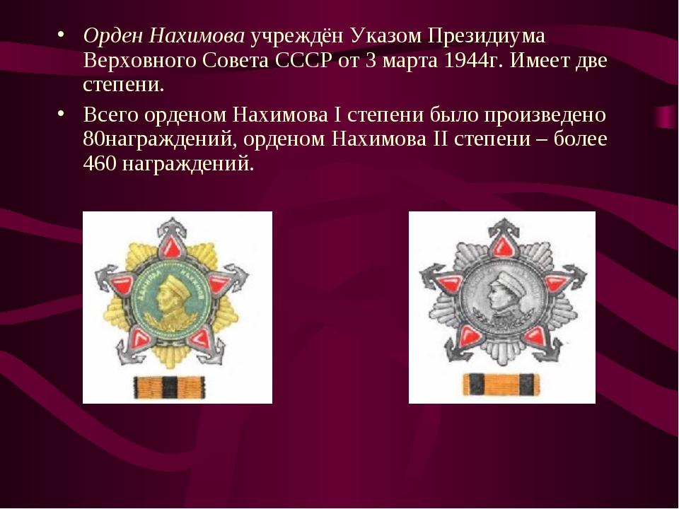 Орден Нахимова учреждён Указом Президиума Верховного Совета СССР от 3 марта 1...