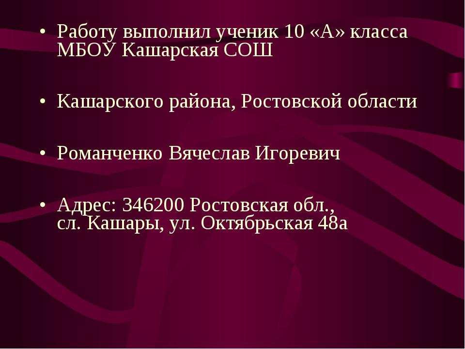 Работу выполнил ученик 10 «А» класса МБОУ Кашарская СОШ Кашарского района, Ро...
