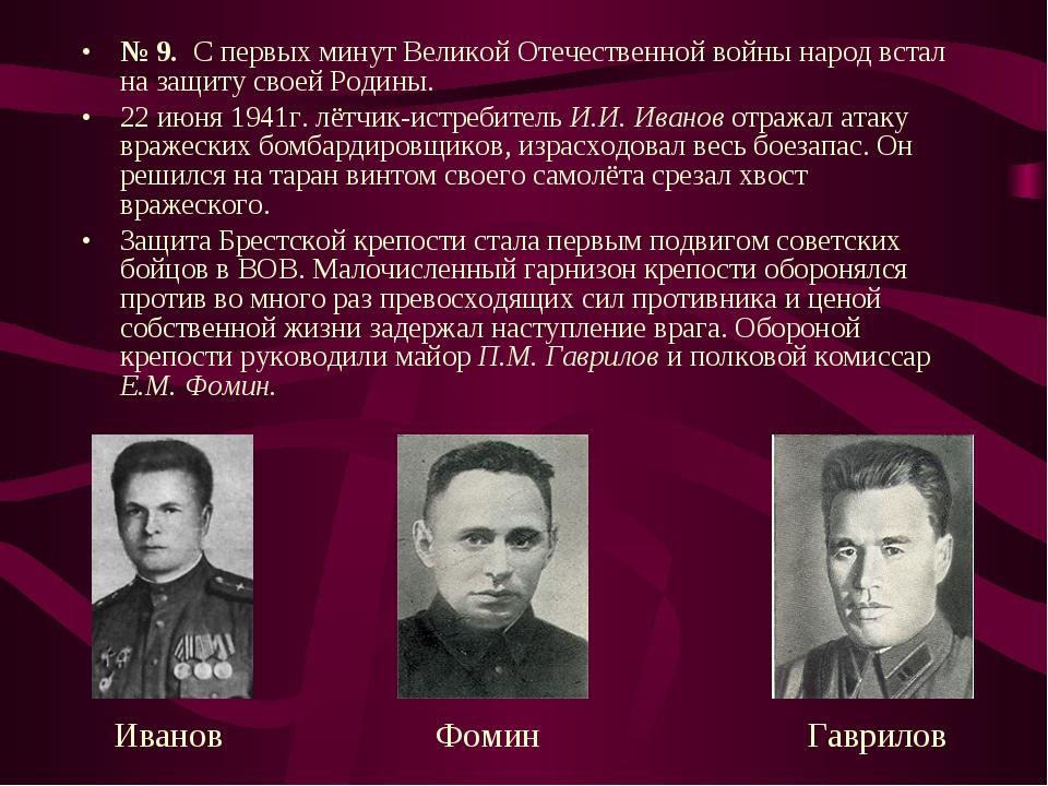 № 9. С первых минут Великой Отечественной войны народ встал на защиту своей Р...