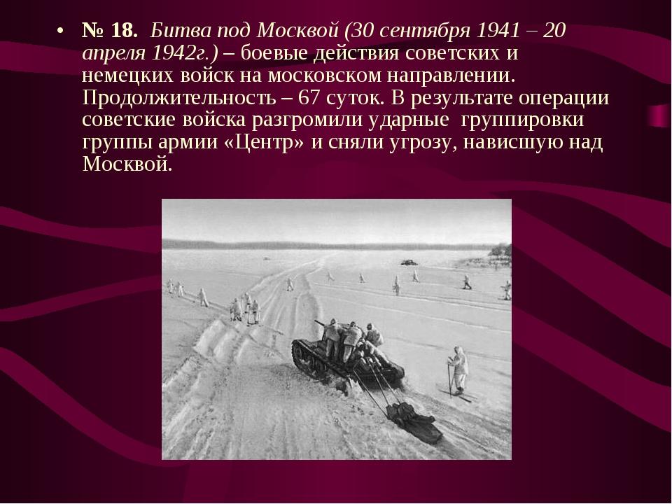 № 18. Битва под Москвой (30 сентября 1941 – 20 апреля 1942г.) – боевые действ...