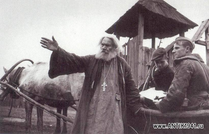 православное духовенство в борьбе против вермахта